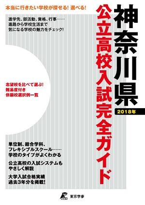神奈川県公立高校入試完全ガイド商品画像