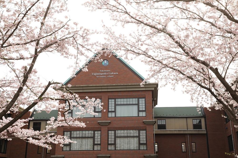 横浜富士見丘学園中等教育学校