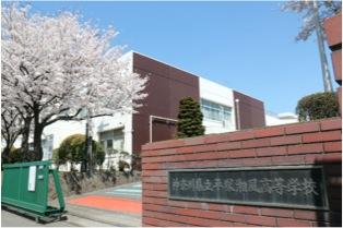 県立平塚湘風高等学校