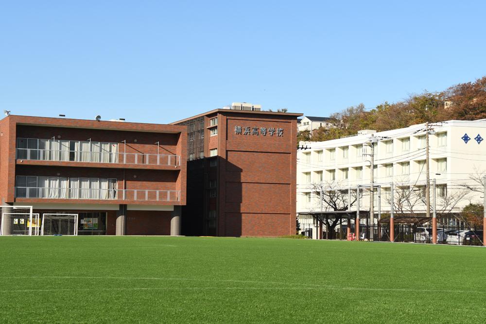 横浜高等学校