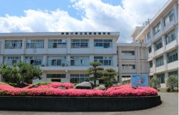 県立足柄高等学校